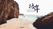 【照片相册】旅行游记·毕业纪念·爱情回忆·图文排版示例5