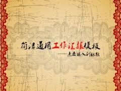 中国风简洁通用工作汇报PPT模板