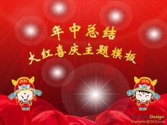 【中国红】新年年终年中半年总结会议新年启动会