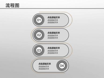 【流程图ppt模板】-pptstore