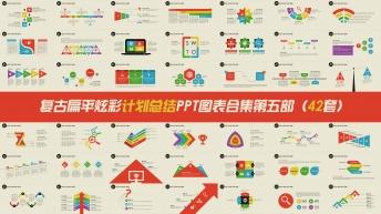 复古扁平炫彩计划总结PPT信息图表合集第五部42套