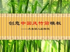 创意中国风竹简PPT模板