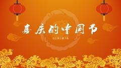 【猴年喜庆】高大上的中国节主题通用模板
