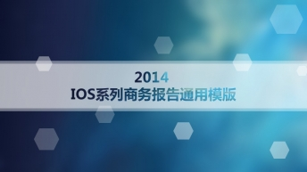 【超震撼 】2014 IOS系列商务报告通用模版