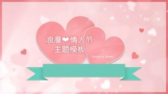 浪漫情人節粉色模板