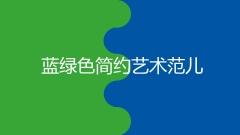 时尚简约蓝绿色曲线元素动态模板