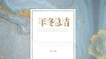 【商務】輕中式莫蘭迪配色年終總結及匯報4