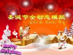 全动作圣诞节主题年会启动会汇报动态模版 闪烁圣诞树