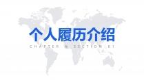 【扁平化】简约实用竞聘答辩简历&晋升述职工作规划示例4