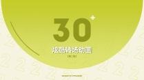 【动态】30个炫酷PPT转场动画(2)