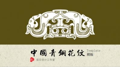 【大气中国风—青铜花纹ppt模板】-pptstore图片