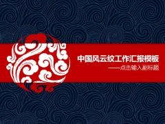 中国风云纹工作汇报ppt模板
