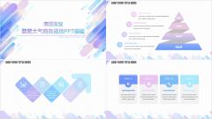 【MEIZU风】清透渐变蓝紫大气商务通用模板