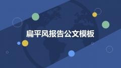 扁平简约风商务报告【蓝紫第一期】