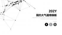 【极简点线-07】简约工作汇报通用报告PPT模板