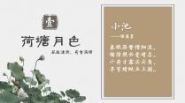【2018 肆喜夏】中国风文化画册杂志模板示例3