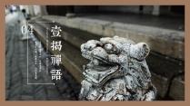 【解禅】中国风禅意风格04