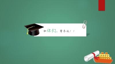 【毕业季 不要说再见ppt模板】-pptstore