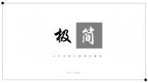 【商务】黑白极简商务通用模板45