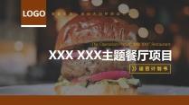 主题餐厅运营计划书实用模板商业计划书模板
