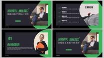 【框架完整】黑绿配色沉稳大气商业计划书(附教程)示例3