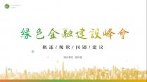 绿色金融科技汇报模板