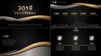 【动态】金色年终总结营销策划书方案PPT模版