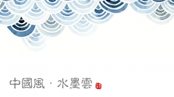 【水墨彩云】中国风大气简约清新水墨画PPT模板