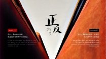 超大气故宫古典中国风模板示例5
