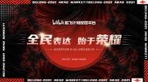红色大气时尚商务PPT模板