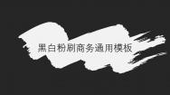 【高大上】黑白粉刷风格商务通用模板
