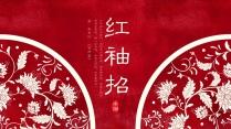 【红袖招】复古印染红怀旧喜庆中国风PPT模板