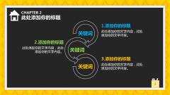 多彩教育课件模板示例5