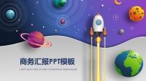 大气火箭太空商务汇报PPT模板示例2