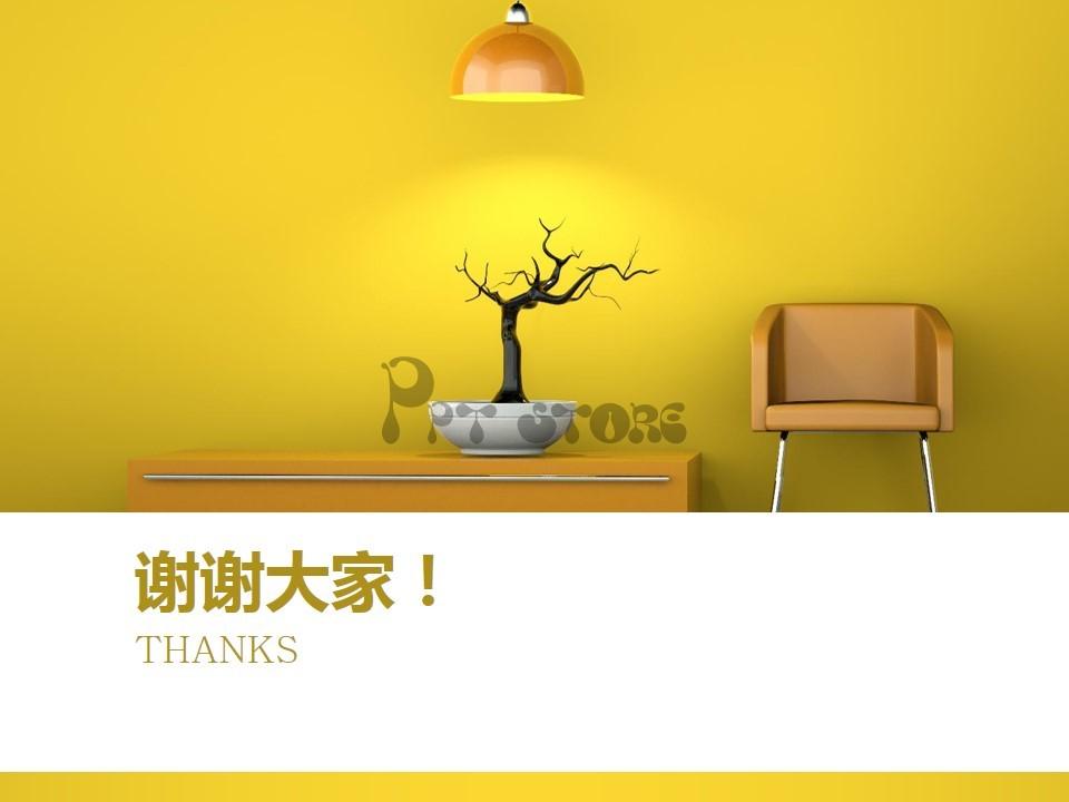黄色家居行业应用ppt模板