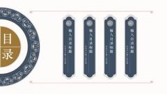 纹饰的优雅-中国风系列PPT模板示例3