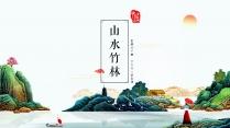 彩墨山水中国风企业文化项目策划工作PPT示例2