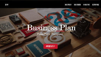 【欧美网页】清新路演商业计划书PPT2