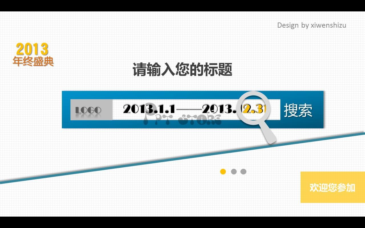 【搜索你的2013清新的ppt模板】-pptstore