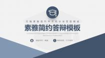 【耀你好看】中文沉稳素雅简约答辩模板2