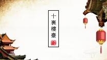 【十里楼台】中国风建筑主题专用PPT模板