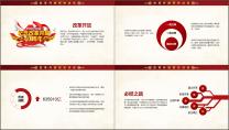 【红色中国】改革开放40周年庆典党政机关PPT示例3
