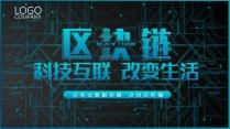 智能科技区块链互联科技人工智能