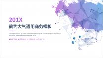 【混合點線-01】簡約大氣通用商務報告模板-藍紫