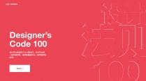 Code100 用文字撑起你的Keynote(2)