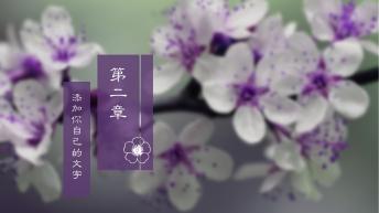 花语时尚浪漫唯美主题模板示例3