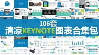 106套幻彩欧美风商务keynote图表合集包