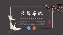 【国风4.0】放鹤亭,新式中国风工作总结汇报示例2