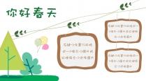 儿童成长电子相册手抄报ppt模板示例4