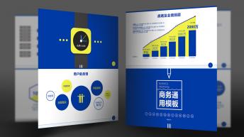 【蓝色商务通用模板】商务典藏动画版PPT看视频有惊